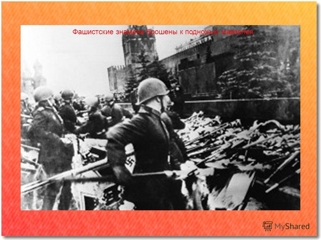 Фашистские знамена брошены к подножью мавзолея