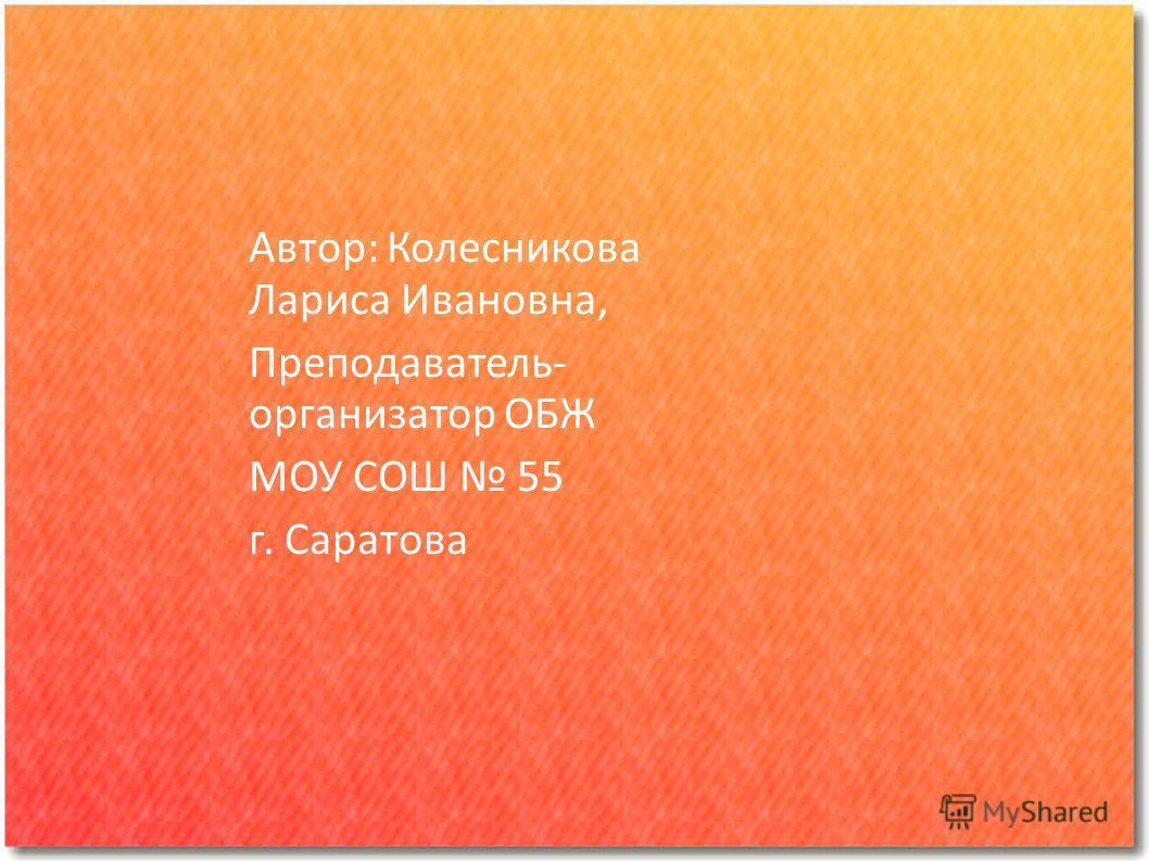 Автор: Колесникова Лариса Ивановна, Преподаватель- организатор ОБЖ МОУ СОШ 55 г. Саратова