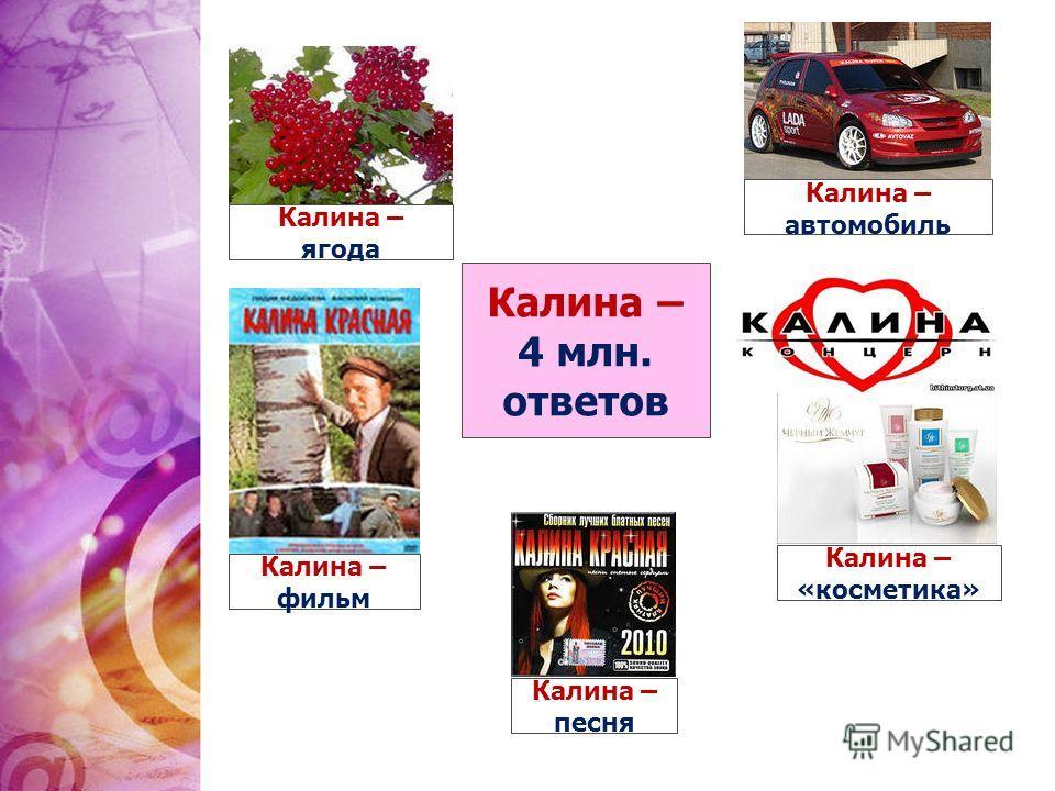 Калина – 4 млн. ответов Калина – ягода Калина – автомобиль Калина – фильм Калина – «косметика» Калина – песня