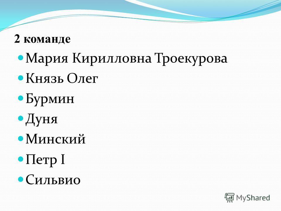 2 команде Мария Кирилловна Троекурова Князь Олег Бурмин Дуня Минский Петр I Сильвио