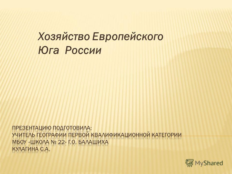 Хозяйство Европейского Юга России