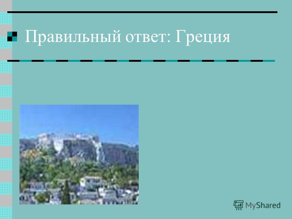 Правильный ответ: Греция