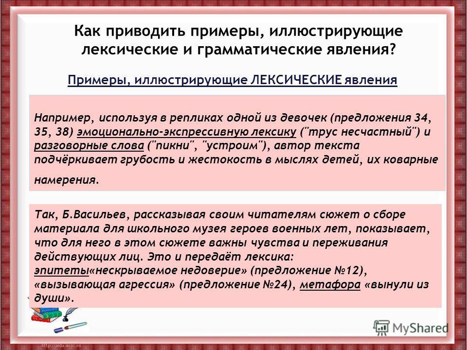 Как приводить примеры, иллюстрирующие лексические и грамматические явления? Например, используя в репликах одной из девочек (предложения 34, 35, 38) эмоционально-экспрессивную лексику (