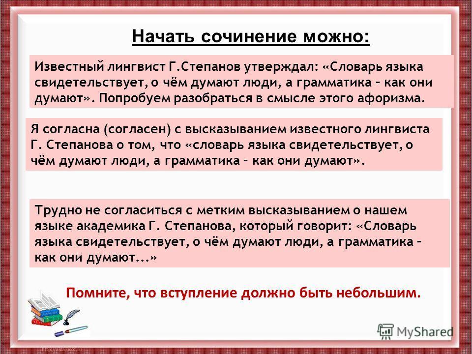 Известный лингвист Г.Степанов утверждал: «Словарь языка свидетельствует, о чём думают люди, а грамматика – как они думают». Попробуем разобраться в смысле этого афоризма. Я согласна (согласен) с высказыванием известного лингвиста Г. Степанова о том,