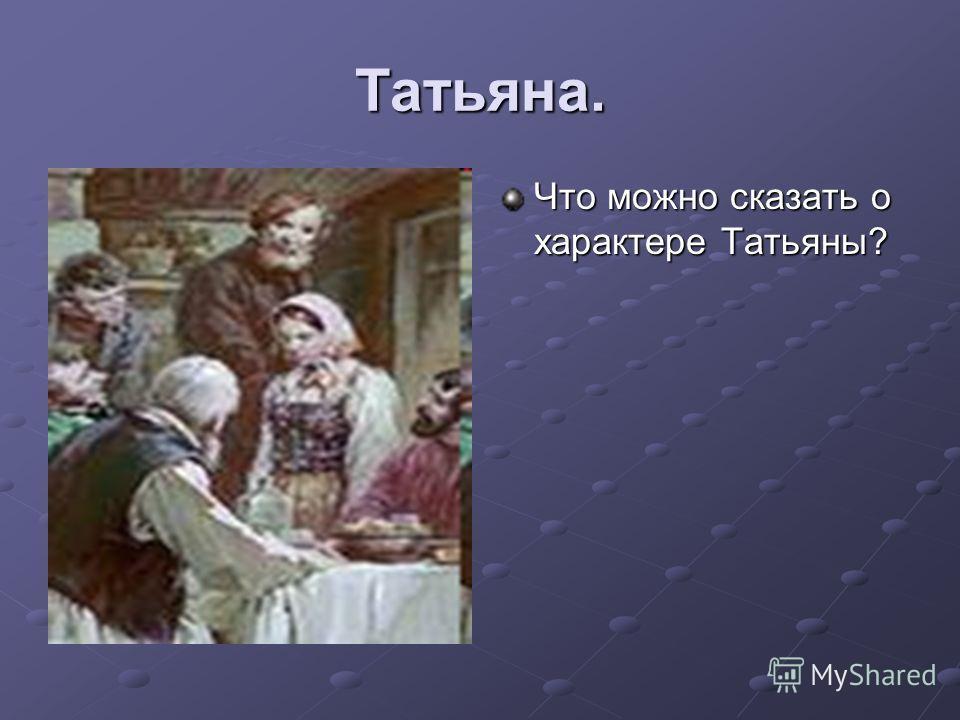 Татьяна. Что можно сказать о характере Татьяны?