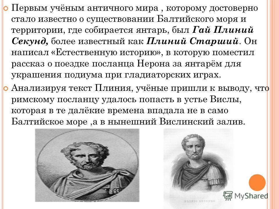 Первым учёным античного мира, которому достоверно стало известно о существовании Балтийского моря и территории, где собирается янтарь, был Гай Плиний Секунд, более известный как Плиний Старший. Он написал «Естественную историю», в которую поместил ра