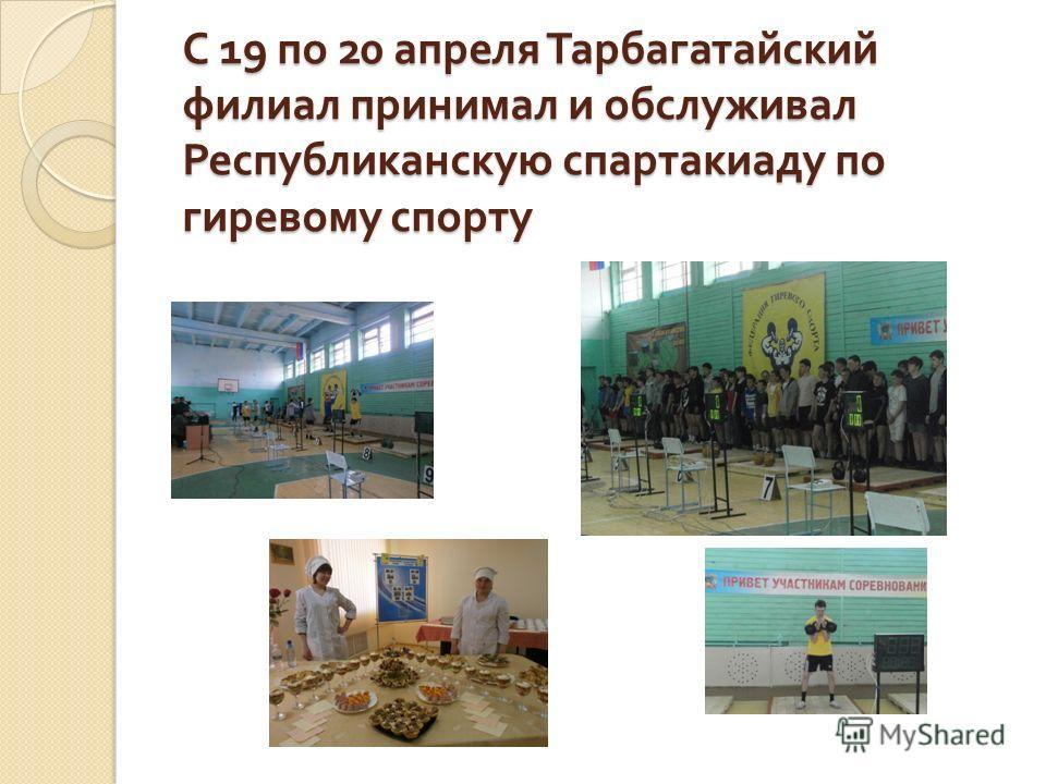 С 19 по 20 апреля Тарбагатайский филиал принимал и обслуживал Республиканскую спартакиаду по гиревому спорту