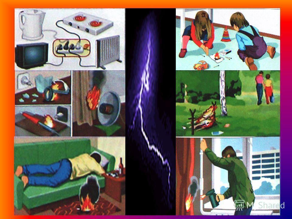 неосторожное обращение с огнём; нарушение правил эксплуатации электроприборов и электрооборудования; замыкание электропроводки; оставленные костры; утечка газа; оставленная свечка; невнимательность в обращении с пиротехническими средствами. брошенная