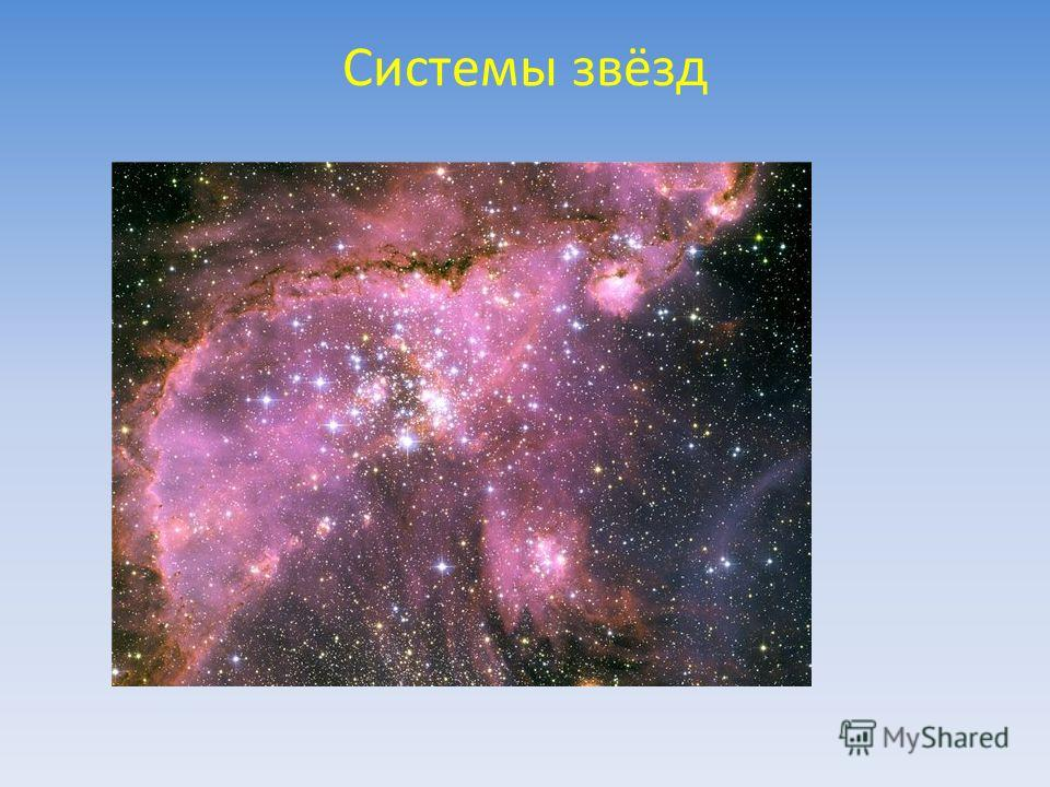 Системы звёзд