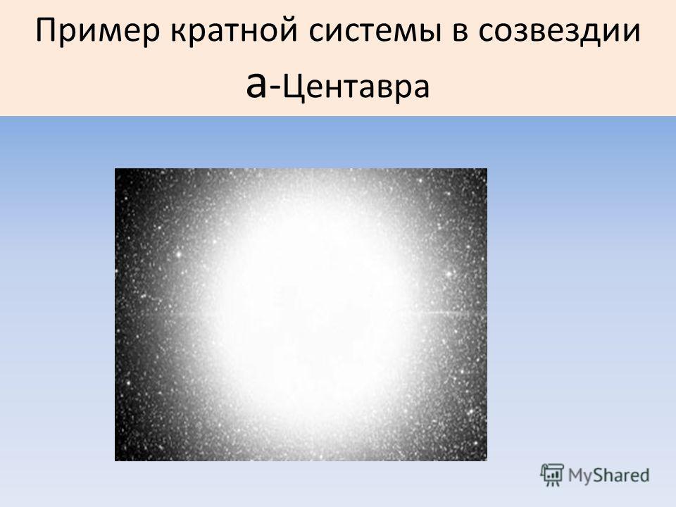 Пример кратной системы в созвездии а - Центавра