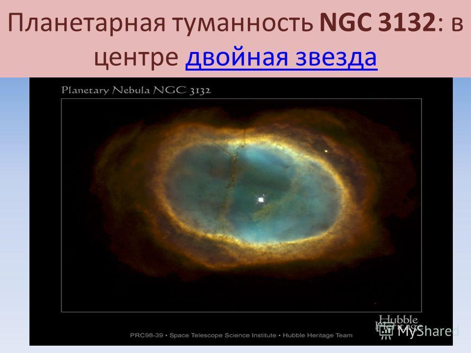 Планетарная туманность NGC 3132: в центре двойная звездадвойная звезда