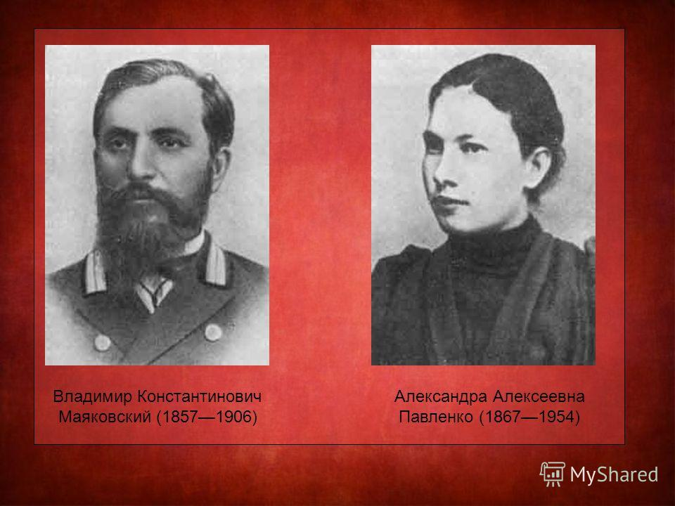 Владимир Константинович Маяковский (18571906) Александра Алексеевна Павленко (18671954)