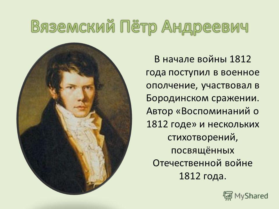 В начале войны 1812 года поступил в военное ополчение, участвовал в Бородинском сражении. Автор «Воспоминаний о 1812 годе» и нескольких стихотворений, посвящённых Отечественной войне 1812 года.