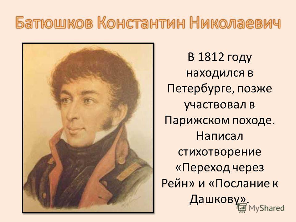 В 1812 году находился в Петербурге, позже участвовал в Парижском походе. Написал стихотворение «Переход через Рейн» и «Послание к Дашкову».