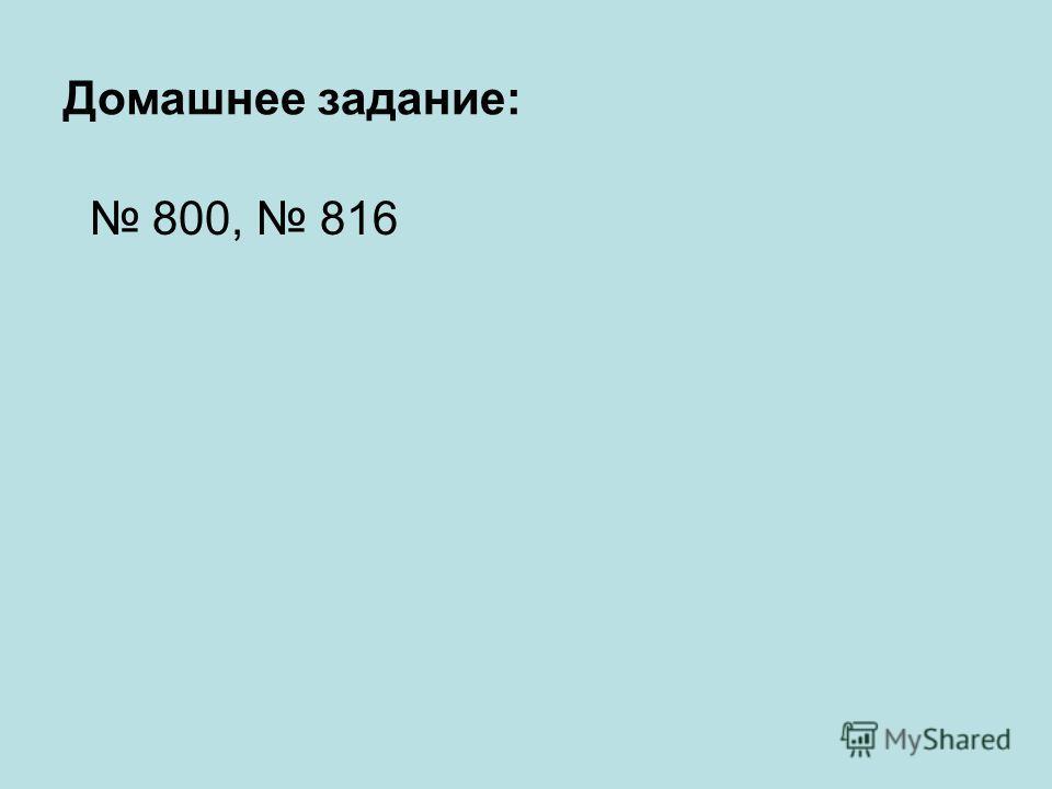 Домашнее задание: 800, 816