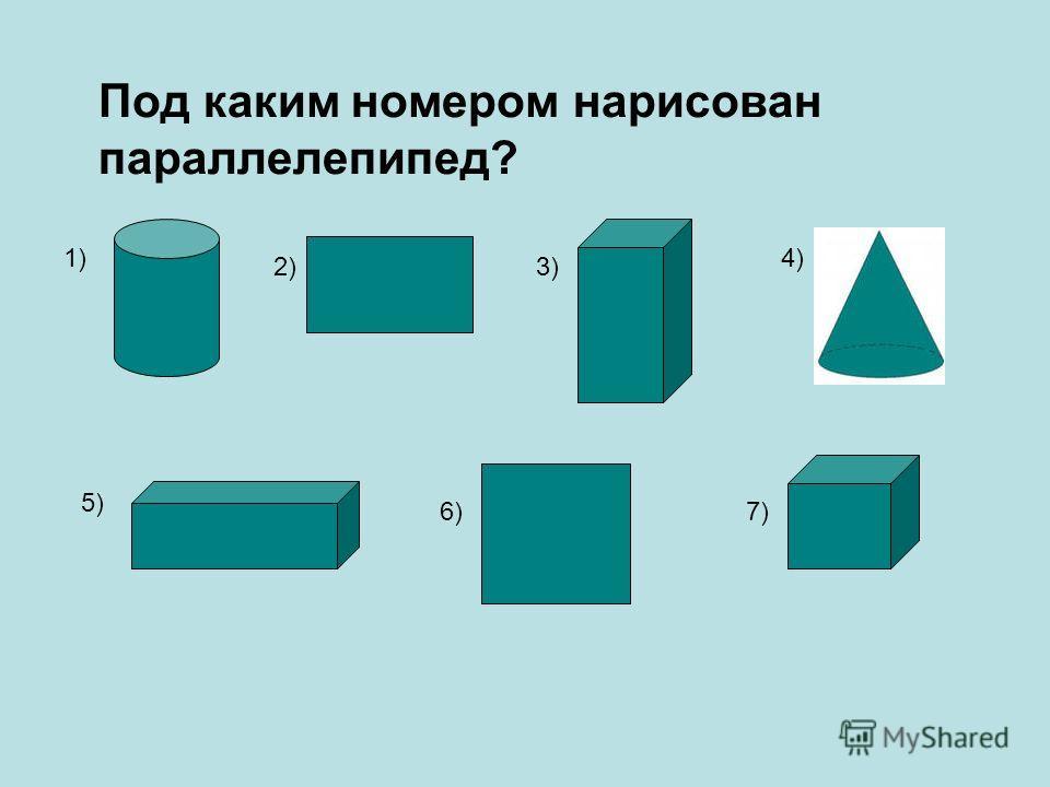 Под каким номером нарисован параллелепипед? 1) 3) 4) 5) 2) 6)7)