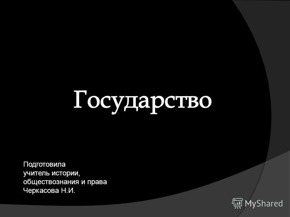 Подготовила учитель истории, обществознания и права Черкасова Н.И.
