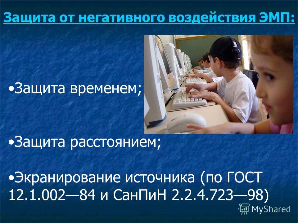 Защита от негативного воздействия ЭМП: Защита временем; Защита расстоянием; Экранирование источника (по ГОСТ 12.1.00284 и СанПиН 2.2.4.72398)