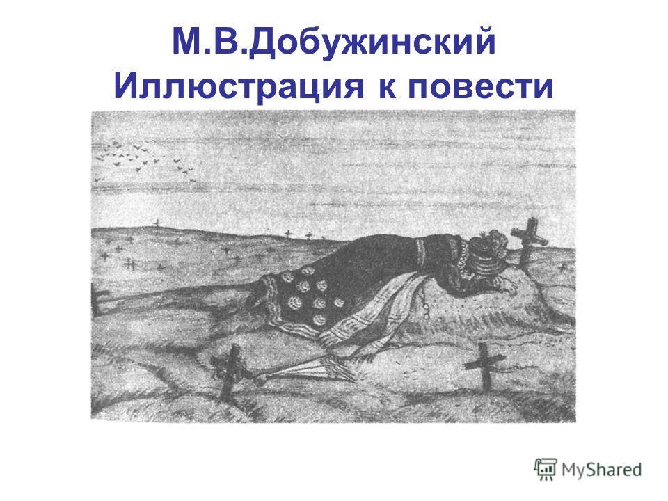 М.В.Добужинский Иллюстрация к повести