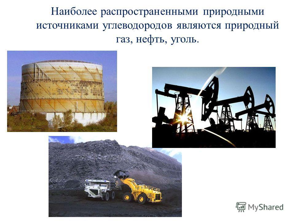 Наиболее распространенными природными источниками углеводородов являются природный газ, нефть, уголь.