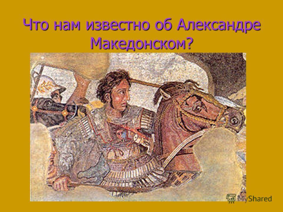 Что нам известно об Александре Македонском?