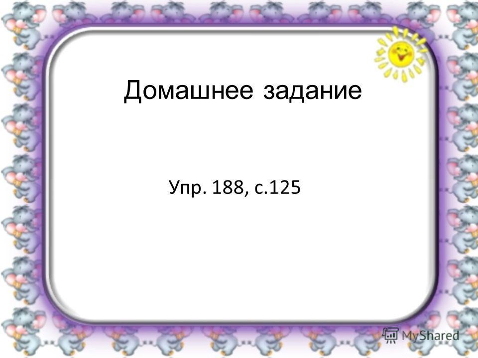 Упр. 188, с.125 Домашнее задание