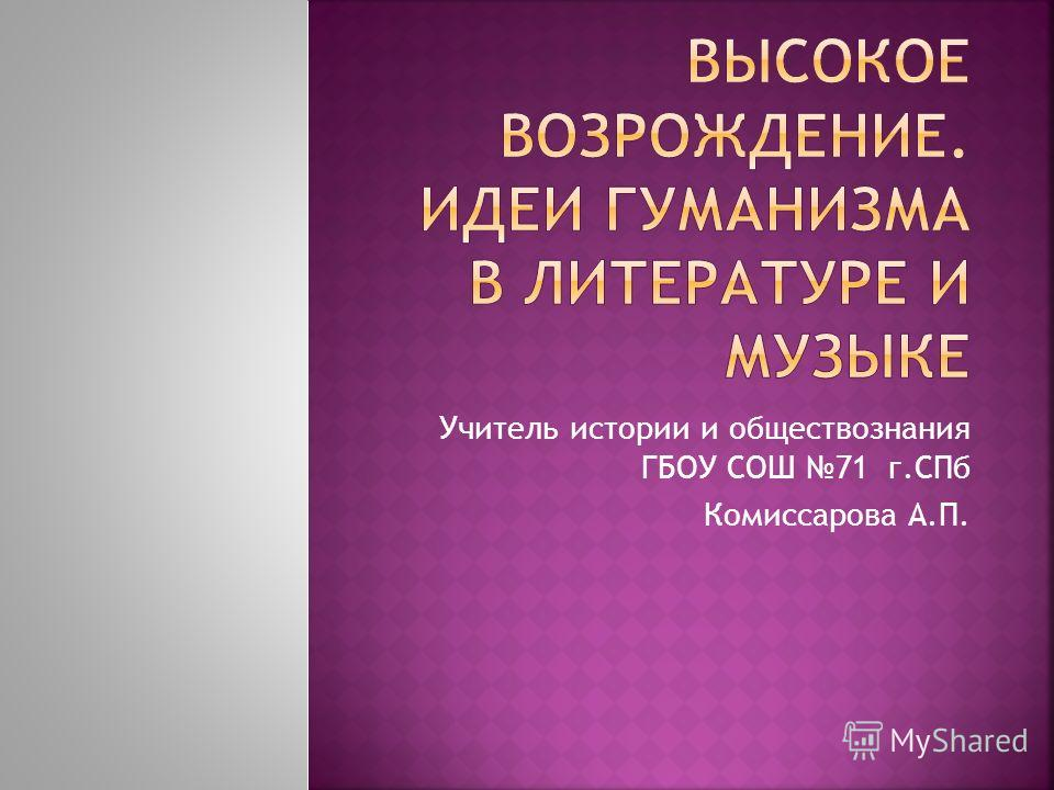 Учитель истории и обществознания ГБОУ СОШ 71 г.СПб Комиссарова А.П.