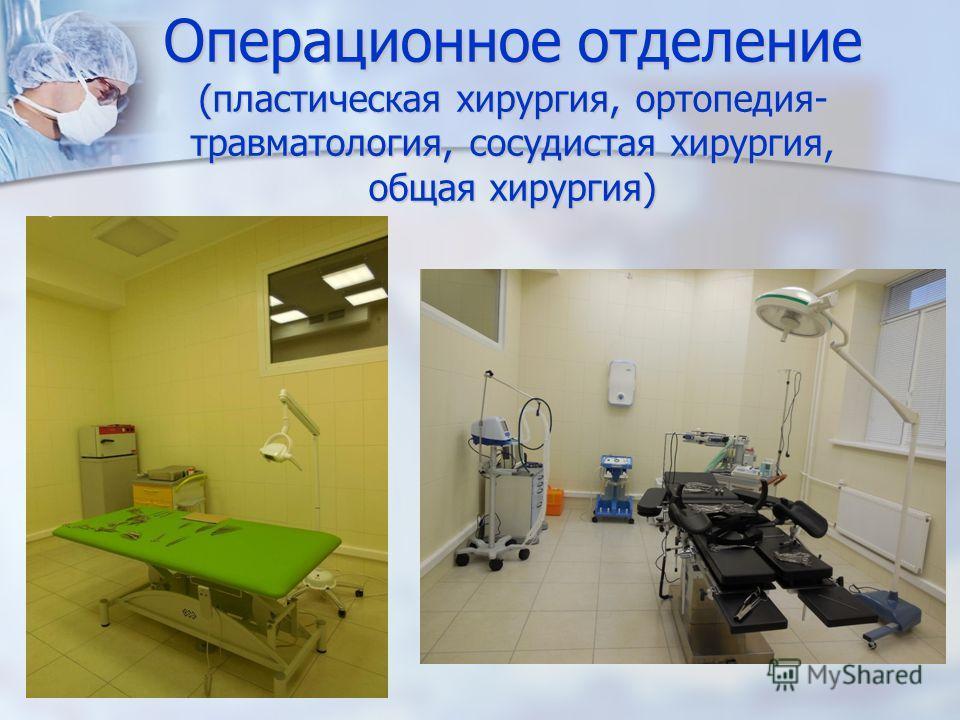 Операционное отделение (пластическая хирургия, ортопедия- травматология, сосудистая хирургия, общая хирургия)