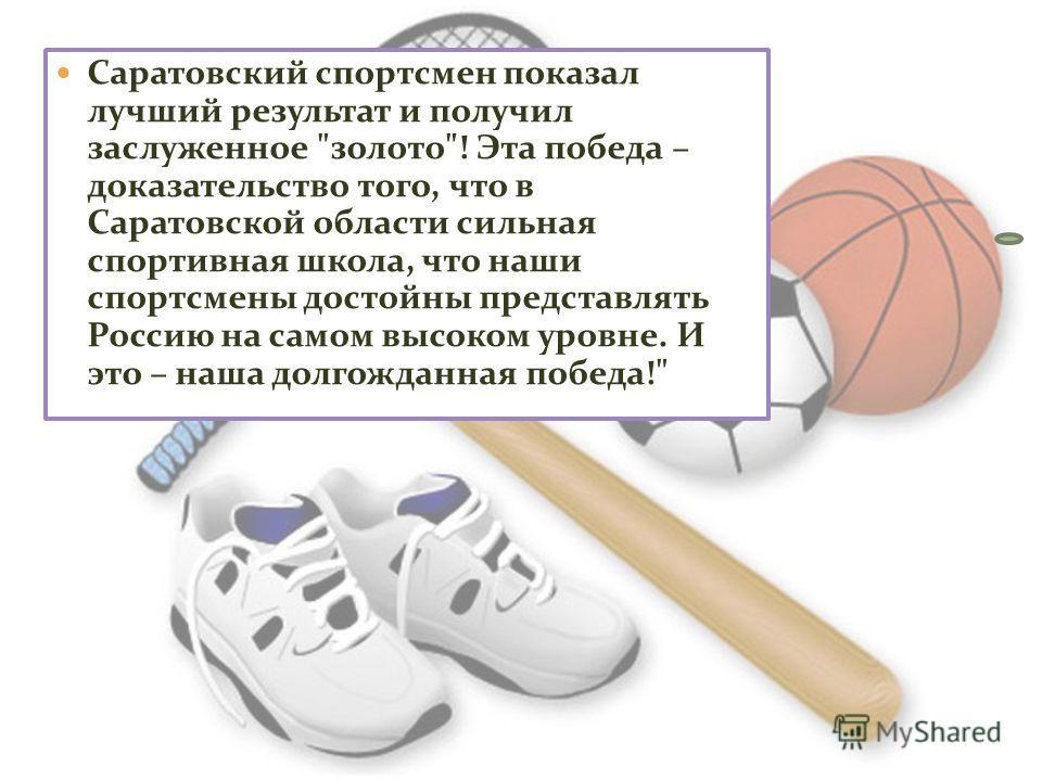 Саратовский спортсмен показал лучший результат и получил заслуженное