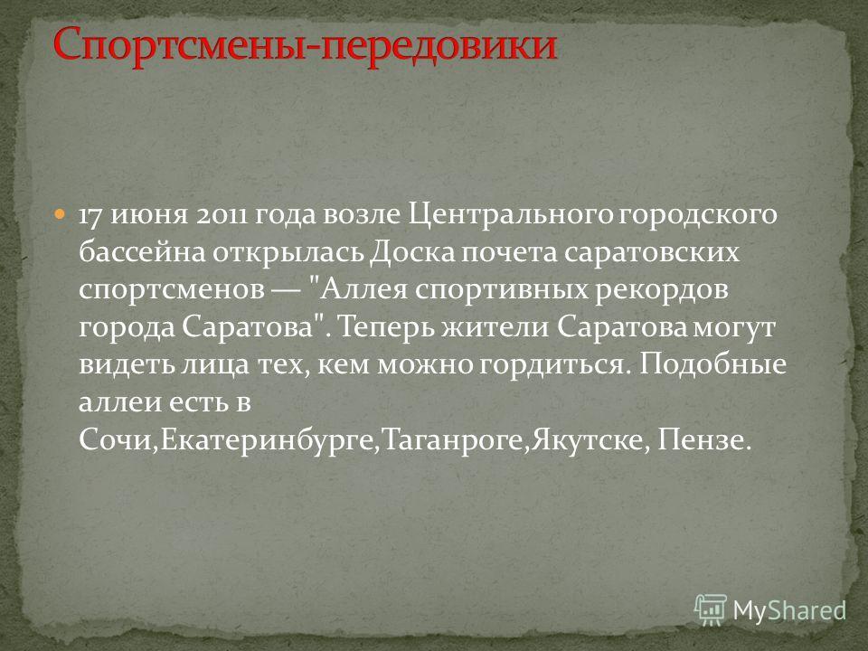 17 июня 2011 года возле Центрального городского бассейна открылась Доска почета саратовских спортсменов
