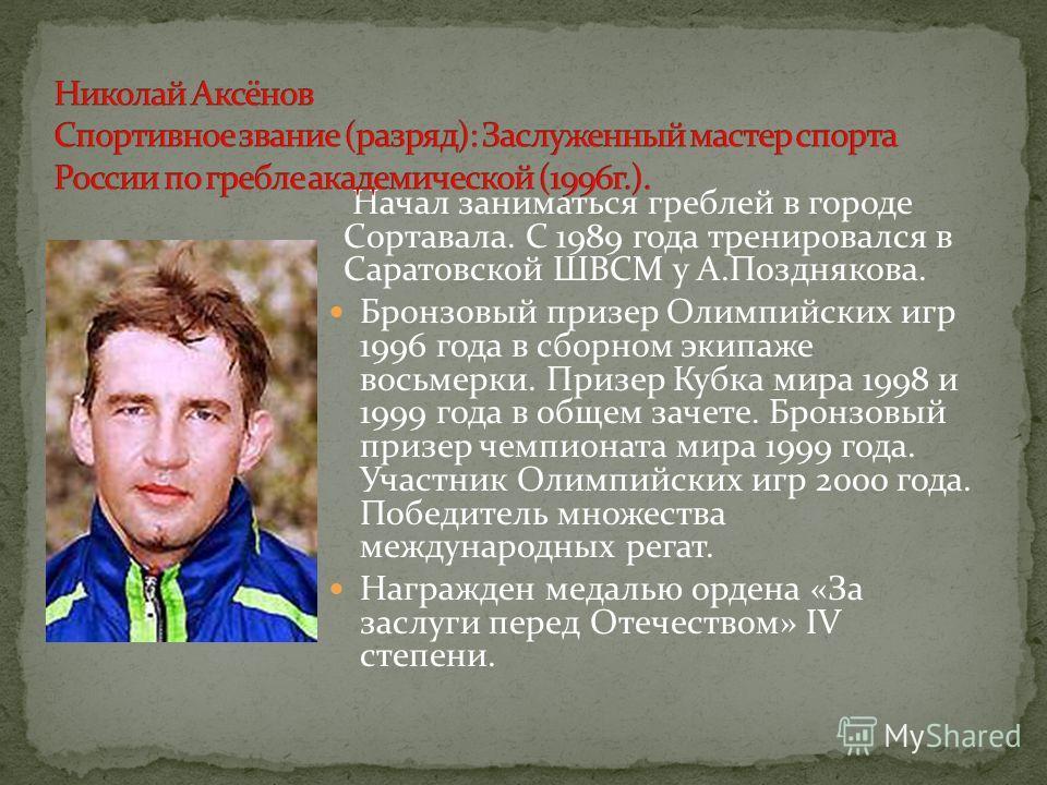 Начал заниматься греблей в городе Сортавала. С 1989 года тренировался в Саратовской ШВСМ у А.Позднякова. Бронзовый призер Олимпийских игр 1996 года в сборном экипаже восьмерки. Призер Кубка мира 1998 и 1999 года в общем зачете. Бронзовый призер чемпи