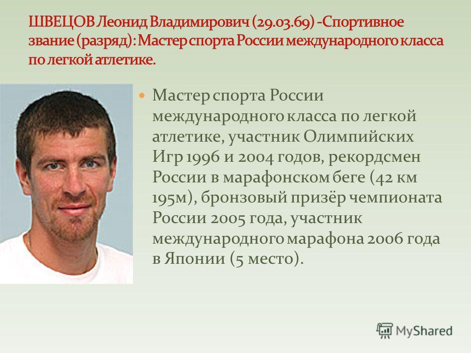 Мастер спорта России международного класса по легкой атлетике, участник Олимпийских Игр 1996 и 2004 годов, рекордсмен России в марафонском беге (42 км 195м), бронзовый призёр чемпионата России 2005 года, участник международного марафона 2006 года в Я