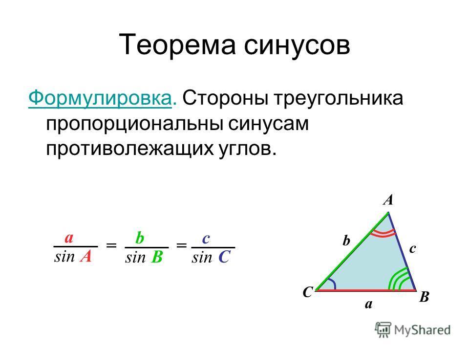Теорема синусов Формулировка. Стороны треугольника пропорциональны синусам противолежащих углов. С b a c A B a sin A b sin B c sin C ==