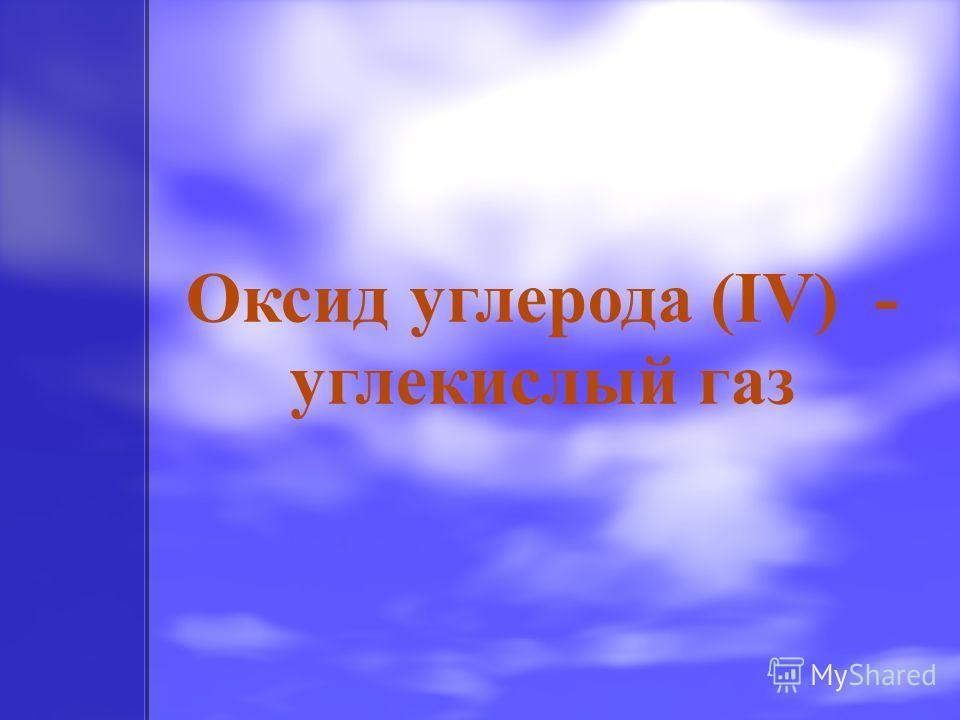 Оксид углерода (IV) - углекислый газ