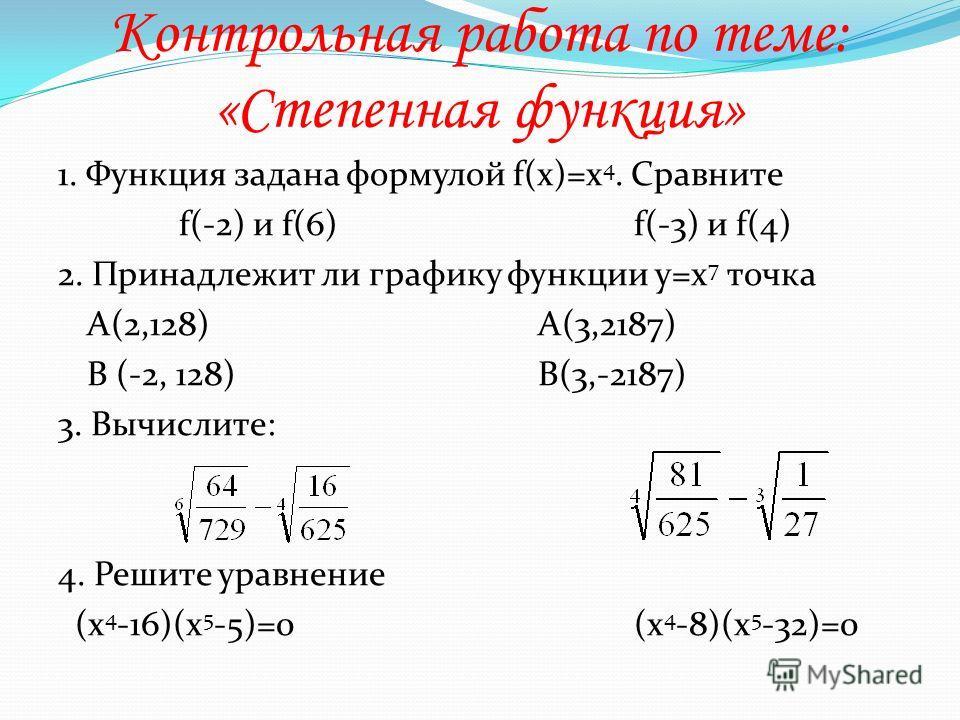 9 класс контрольная по теме степенная функция