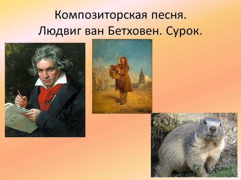 Композиторская песня. Людвиг ван Бетховен. Сурок.