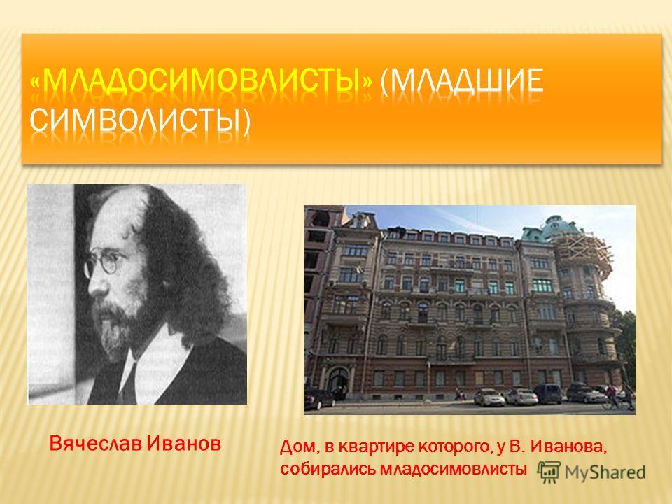 Вячеслав Иванов Дом, в квартире которого, у В. Иванова, собирались младосимовлисты
