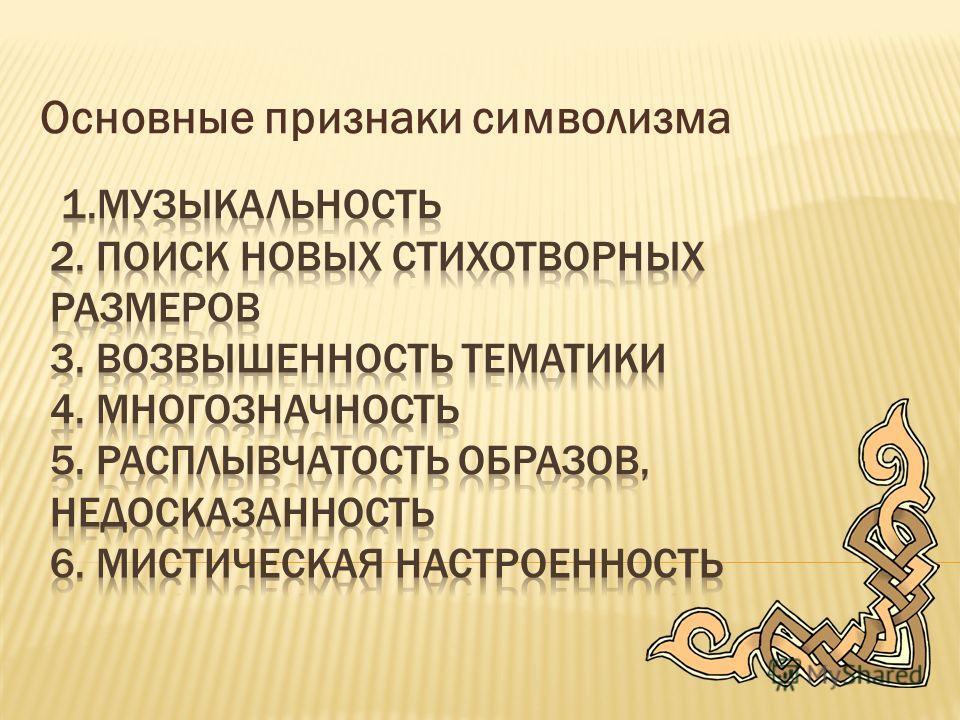 Основные признаки символизма