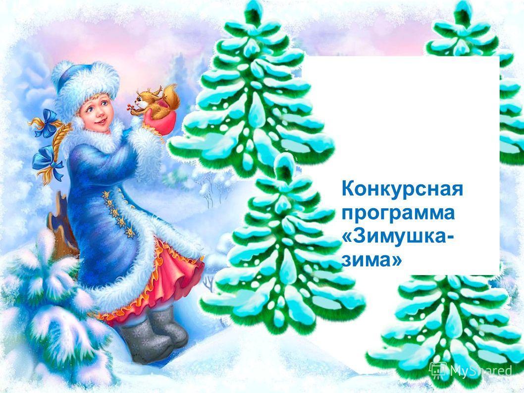 Конкурсная программа «Зимушка- зима»
