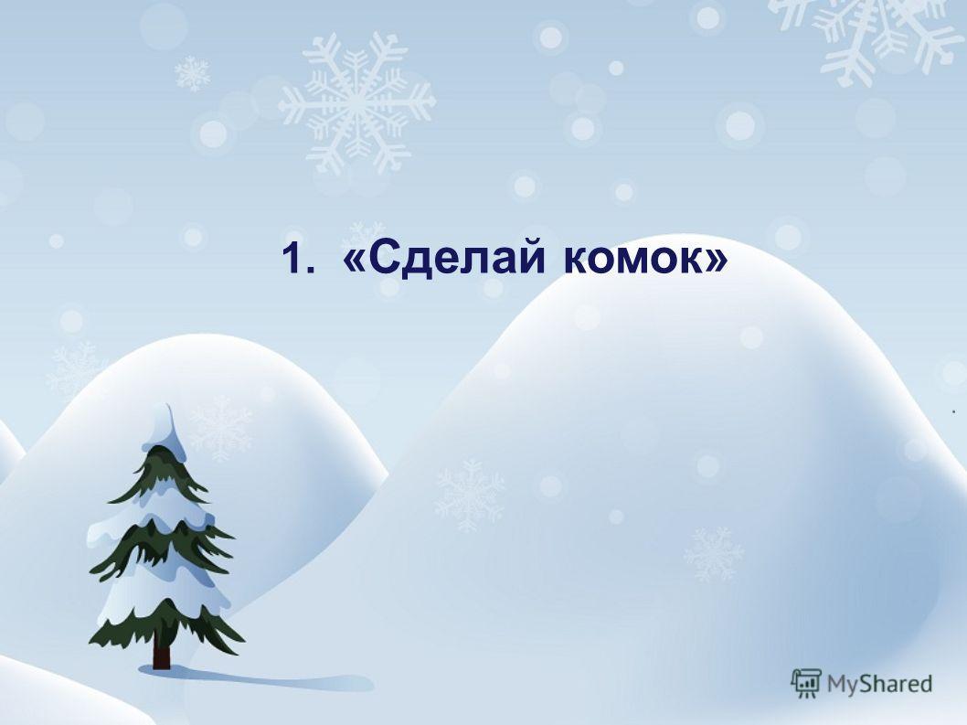 1. «Сделай комок»