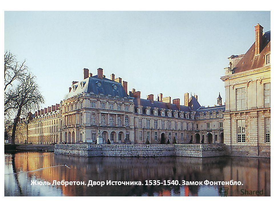 Жюль Лебретон. Двор Источника. 1535-1540. Замок Фонтенбло.
