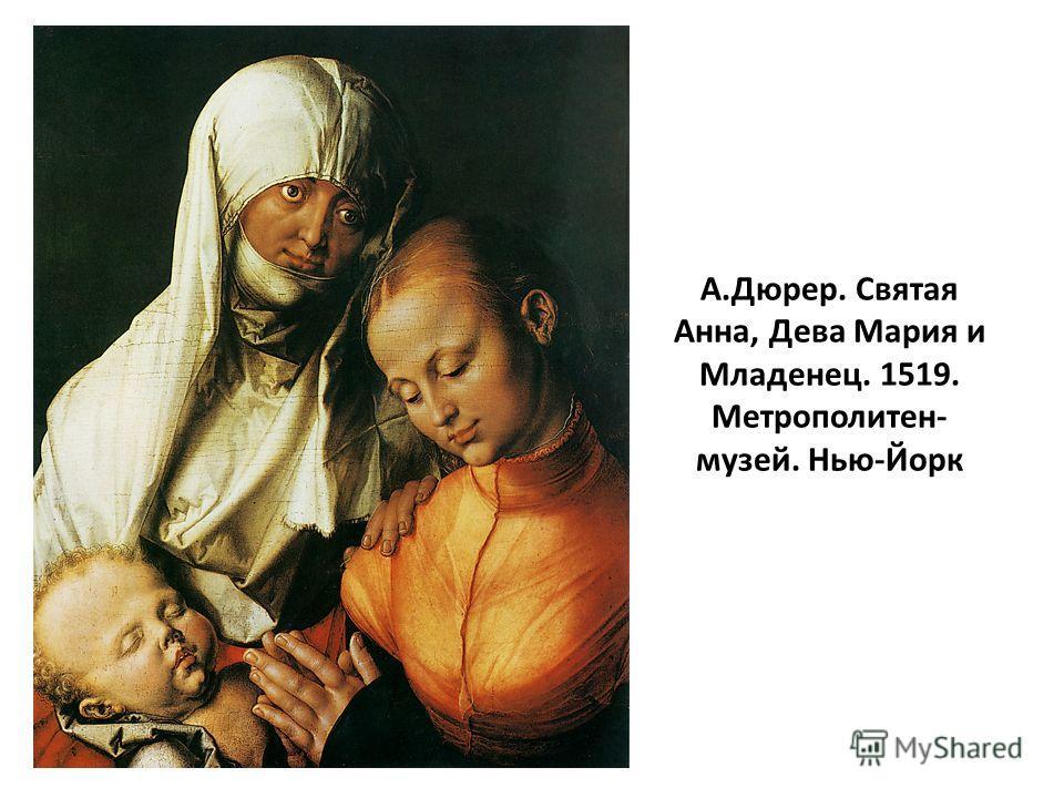А.Дюрер. Святая Анна, Дева Мария и Младенец. 1519. Метрополитен- музей. Нью-Йорк