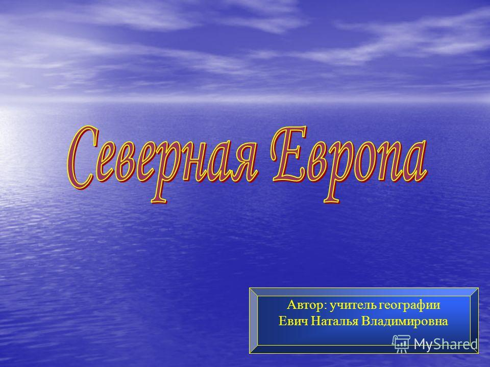 Автор: учитель географии Евич Наталья Владимировна