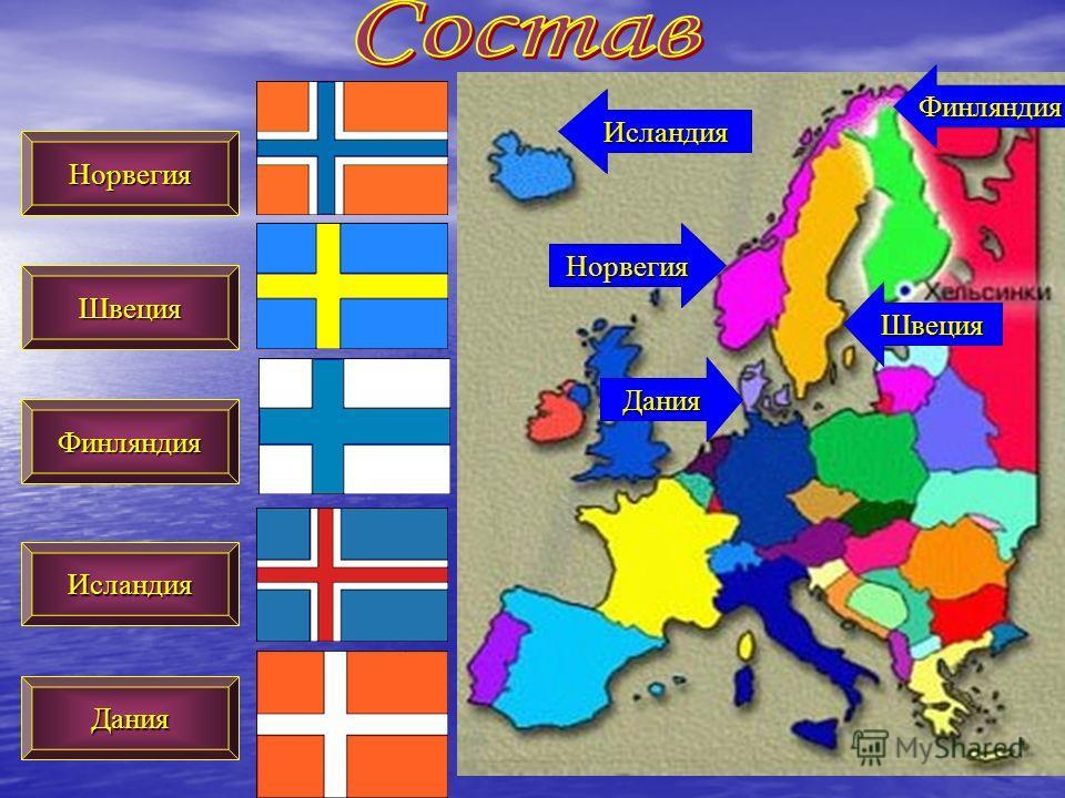 Норвегия Финляндия Исландия Дания Норвегия Финляндия Швеция Исландия Дания Швеция