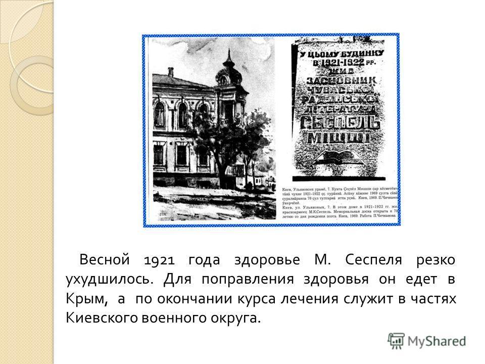 Весной 1921 года здоровье М. Сеспеля резко ухудшилось. Для поправления здоровья он едет в Крым, а по окончании курса лечения служит в частях Киевского военного округа.