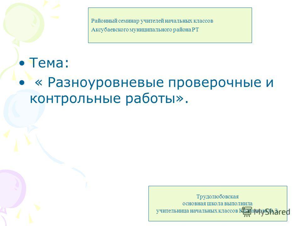 Презентация на тему Тема Разноуровневые проверочные и  1 Тема Разноуровневые проверочные и контрольные работы