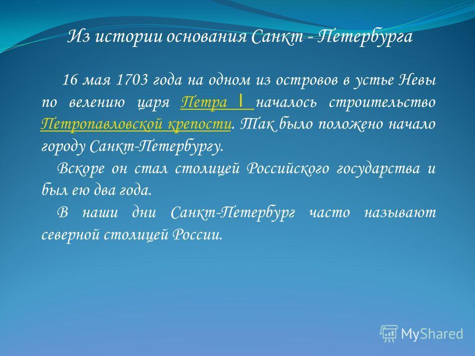 16 мая 1703 года на одном из островов в устье Невы по велению царя Петра I началось строительство Петропавловской крепости. Так было положено начало городу Санкт-Петербургу.Петра I Петропавловской крепости Вскоре он стал столицей Российского государс