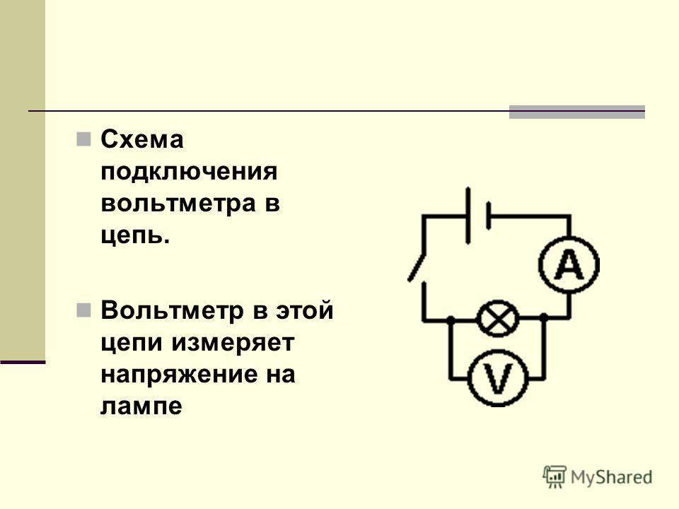 Схема подключения вольтметра в цепь. Вольтметр в этой цепи измеряет напряжение на лампе