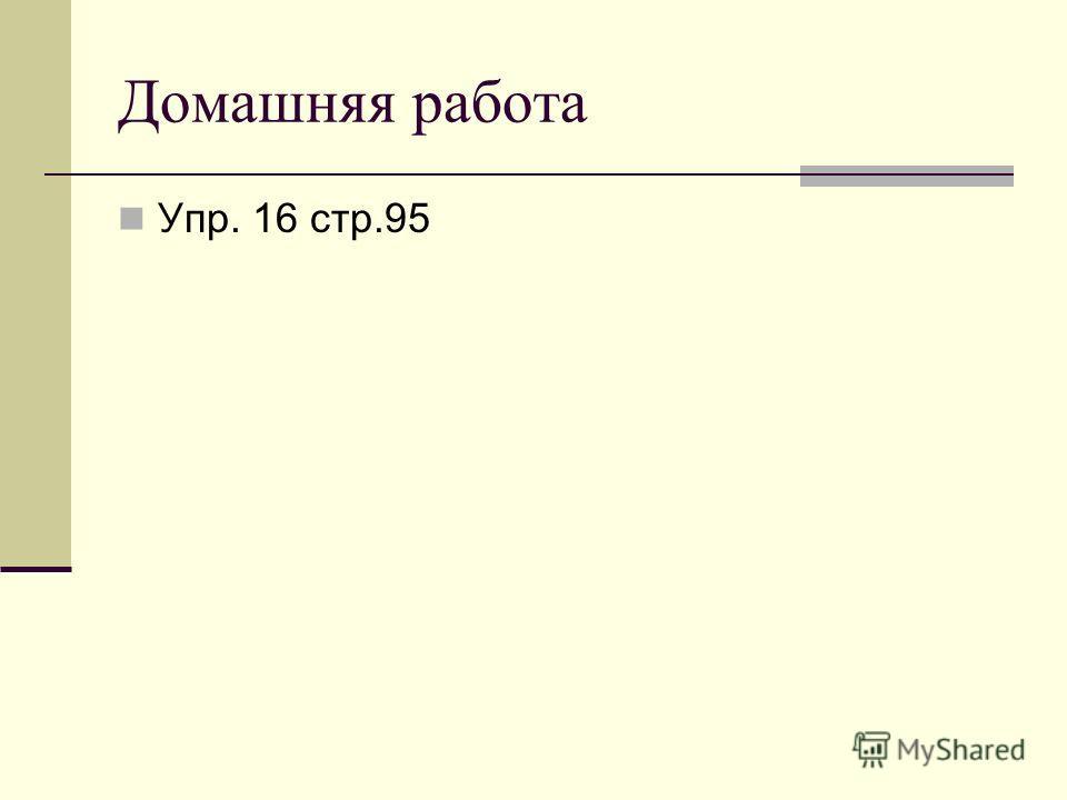 Домашняя работа Упр. 16 стр.95