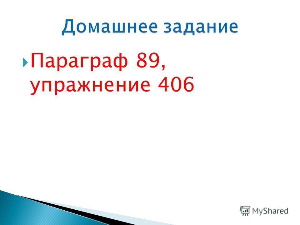 Параграф 89, упражнение 406